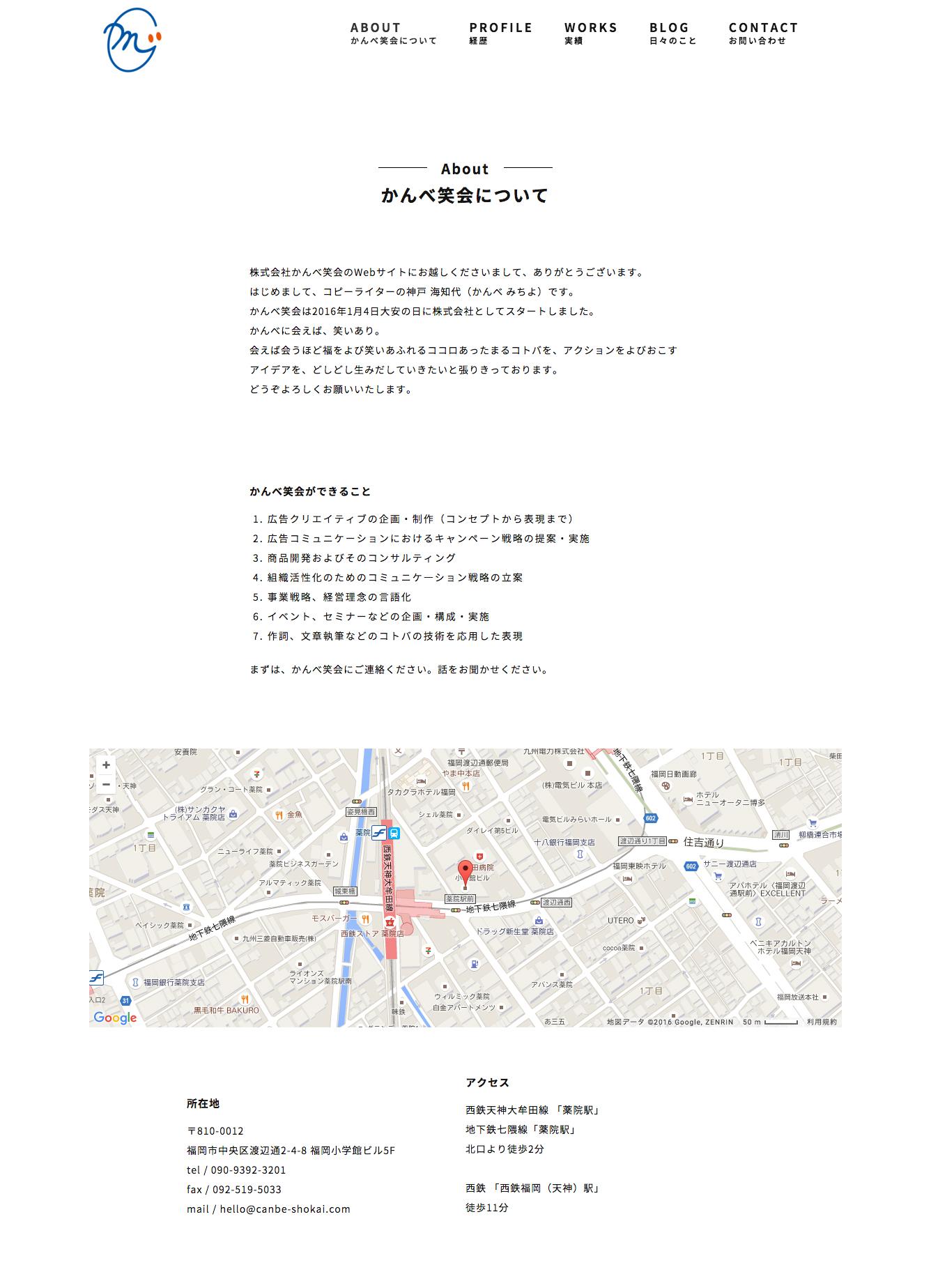 canbe-shokai02