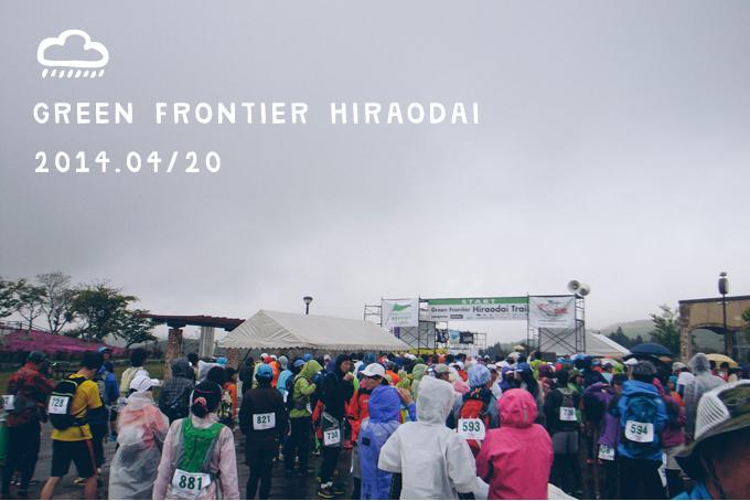 hiraodai-rain