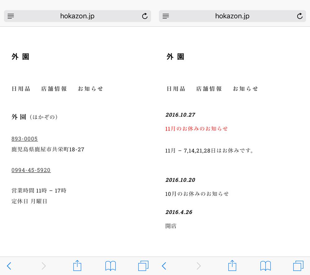 hokazono-i03