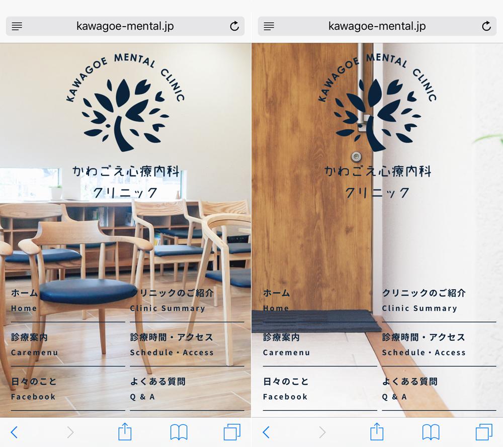 iphone-kawagoe1