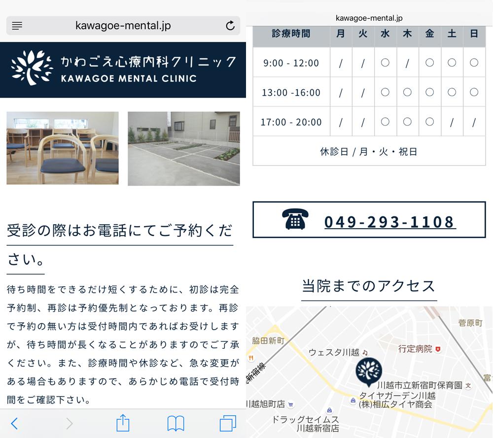 iphone-kawagoe2