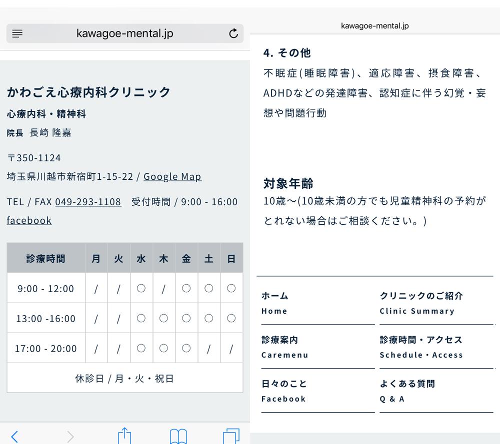 iphone-kawagoe3