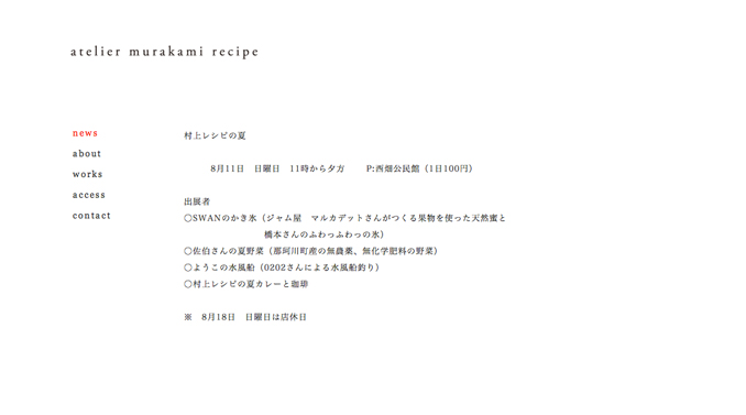 murakami-web02