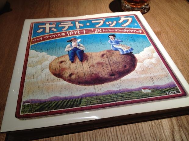 poteto_book