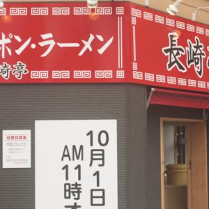 y_nagasakitei