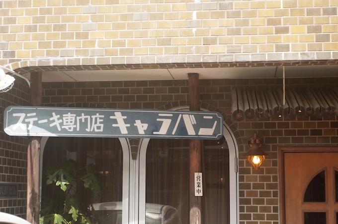 train_karatsu05