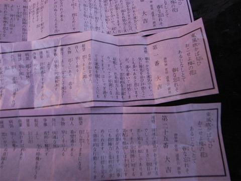 dazaifu12