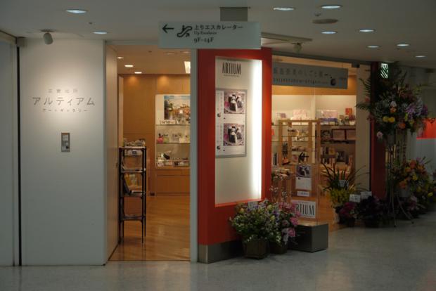 飯島奈美のしごと展