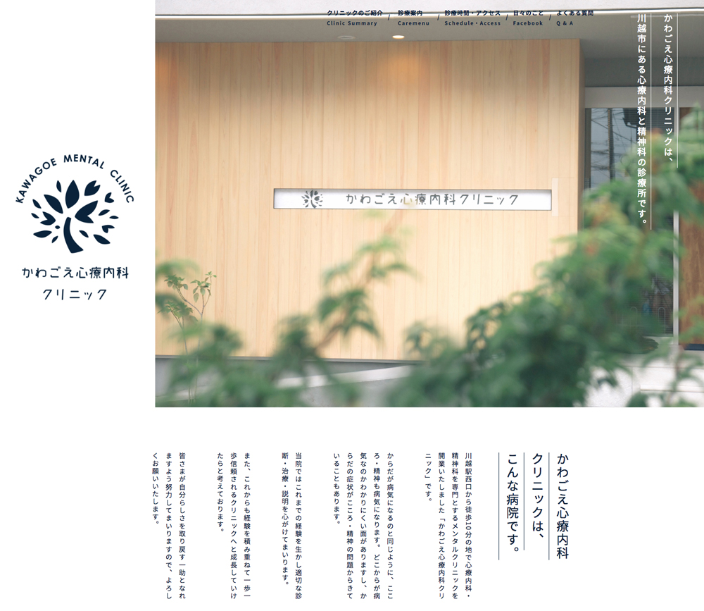 kawagoe-mental