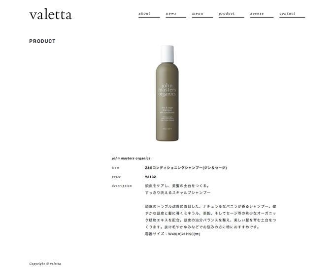 valleta_product_kobetu_works